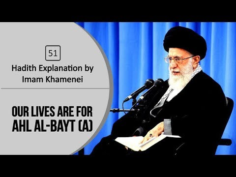 [51] Hadith Explanation by Imam Khamenei | Our Lives Are For Ahl al-Bayt (A) |...
