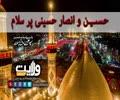 حسینؑ و انصار حسینی پر سلام   Farsi sub Urdu