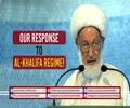 Our response to Al-Khalifa Regime!   Shaykh Isa Qasem   Arabic Sub English