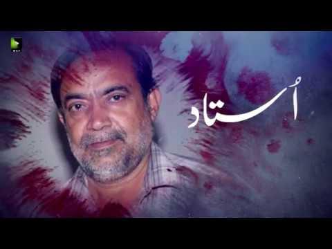01 ]Noha 2013-2014 - Shaheed Zindabad dedicated to Ustad Sibte