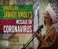 Ayatollah Jawadi Amoli Message on Coronavirus | Farsi Sub English