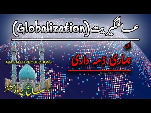 عالمگیریت اور ہماری ذمہ داری (Globalization)  | H.I....