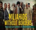 Mujahids Without Borders | Martyr Qasem Soleimani & Martyr Abu Mahdi Mohandes |...