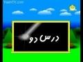 Quran Reading Education - ( آموزش روخوانی قرآن کریم ( جلسه  دوم  - Part 2 - Persian