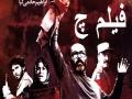 Filme Che-cheh- Dr. Chamran - فیلم کامل چ- چه -چمران با کیفیت...