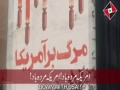 * Must Watch * Down with USA - امریکہ مردہ باد - Ahangaran - 2014 - Farsi...
